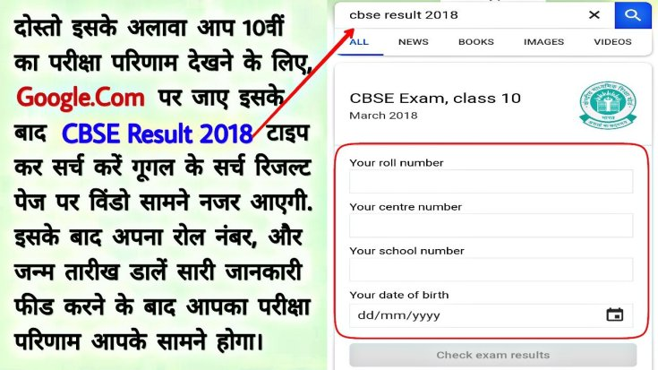 CBSE 10th result 2018: CBSE Class 10 results declared