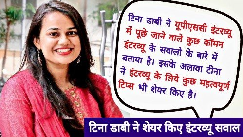 tina dabi interview questions in hindi - tina dabi interview in upsc