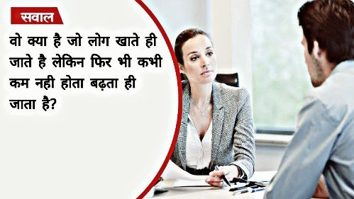 Ias interview questions and answers - ias interview in Hindi