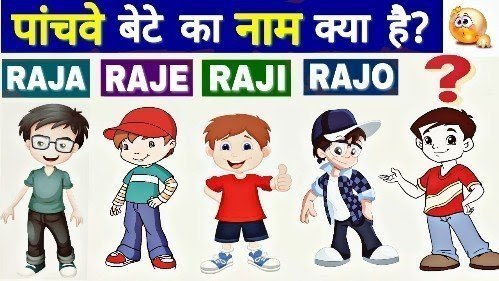 hindi puzzles for whatsapp with answers, puzzles for whatsapp group with answers in hindi, maths puzzles for whatsapp with answers in hindi, puzzle in hindi, hindi paheliyan, hindi puzzle, hindi paheliyan with answer 2018, hard paheliyan in hindi with answer 2018, new hindi paheliyan with answer 2018, funny paheliyan in hindi with answer 2018, paheliyan in hindi with answer 2018 pdf, hindi paheliyan with answer, riddles, paheliyan in hindi with answer 2018, paheliyan in hindi, paheliyan in hindi with answer,
