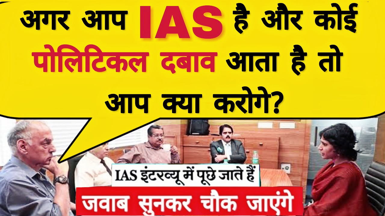 ias interview, ias interview questions and answers, ias interview sawal, IAS interview in hindi, interview. sawal, ias interview questions, funny ias interview sawal, sawal jawab, ias interview questions in hindi, ias interview videos, true news, ias question, ias interview 2018, ias, interview questions, ias interview tina dabi, true news ias questions, interview sawal jawab, ias interview 2017, ias interview in english, upsc topper, upsc questions, upsc