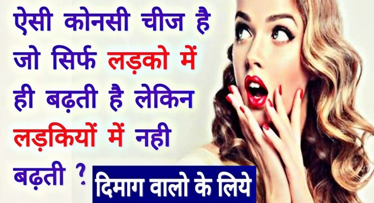 hindi puzzle, puzzle questions in hindi, puzzle questions, puzzle games, puzzle in hindi, puzzle reasoning, puzzle reasoning in hindi, hindi puzzles with answers, hindi puzzles with answers for kids, hindi puzzle game, hindi puzzles for whatsapp, hindi puzzles questions and answers, hindi puzzle questions with answers for whatsapp, puzzle, the puzzle, puzzle box, puzzle in hindi, puzzle questions in hindi, puzzle box, puzzles, puzzle games, puzzle pieces hindi puzzle reasoning, reasoning, puzzle in hindi, puzzle questions, puzzle test reasoning tricks, puzzle reasoning in hindi, reasoning puzzle in hindi pdf, puzzle reasoning tricks in hindi, puzzle test reasoning tricks in hindi