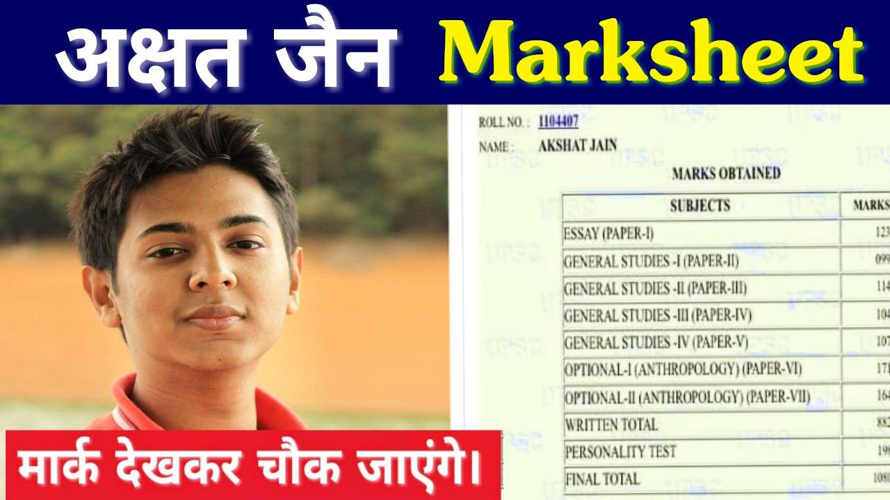 [12:25 PM, 4/22/2019] Shashi Jio: Akshat jain Marksheet 2018, upsc topper 2018-19 akshat jain Marksheet Akshat jain mains Marksheet, Akshat jain marks, Akshat jain Marksheet 2018, Akshat jain Marksheet 2019, Akshat jain marks 2018, Akshat jain marks 2019, Akshat jain prelims marks, Akshat jain mains marks, Upsc marks of akshat jain, [12:26 PM, 4/22/2019] Shashi Jio: topper 2018-19 akshat jain Marksheet akshat jain mains Marksheet, akshat jain marks, akshat jain Marksheet 2018, akshat jain Marksheet 2019, akshat jain marks 2018, akshat jain marks 2019, akshat jain prelims marks, akshat jain mains marks, Upsc marks of akshat jain, akshat jain marksheet 2019, akshat jain, upsc topper, akshat jain prelims marks, akshat jain prelims mark sheet