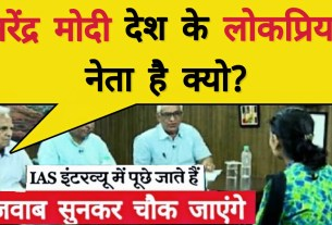 interview Sawal, ias interview questions, ias interview 2018, ias interview in english, ias interview question, ias interview 2017, ias question, ias mock interview, ias interview questions in hindi, ips kaise bane, upsc mock interview, ips interview, true news, upsc 2019, ips, ias interview questions 2018, ias interview questions in kannada, ias interview questions and answers pdf