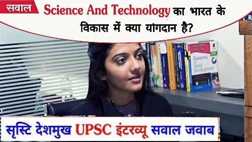 Upsc topper 2018, srushti Deshmukh interview questions and answers, upsc topper interview questions, Srushti Deshmukh Interview, srushti Deshmukh, Shruti jayant Deshmukh interview questions and answers