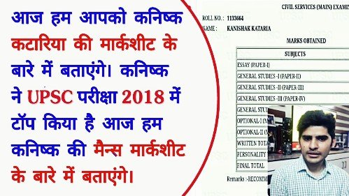 topper 2018-19 kanishk kataria Marksheet Kanishak kataria mains Marksheet, Kanishak kataria marks, Kanishk kataria Marksheet 2018, Kanishk kataria Marksheet 2019, Kanishak kataria marks 2018, Kanishak kataria marks 2019, Kanishk katariya prelims marks, Kanishak kataria mains marks, Upsc marks of Kanishka katariya, kanishk kataria marksheet 2019, kanishak kataria, upsc topper, kanishak kataria prelims marks, kanishak kataria prelims mark sheet