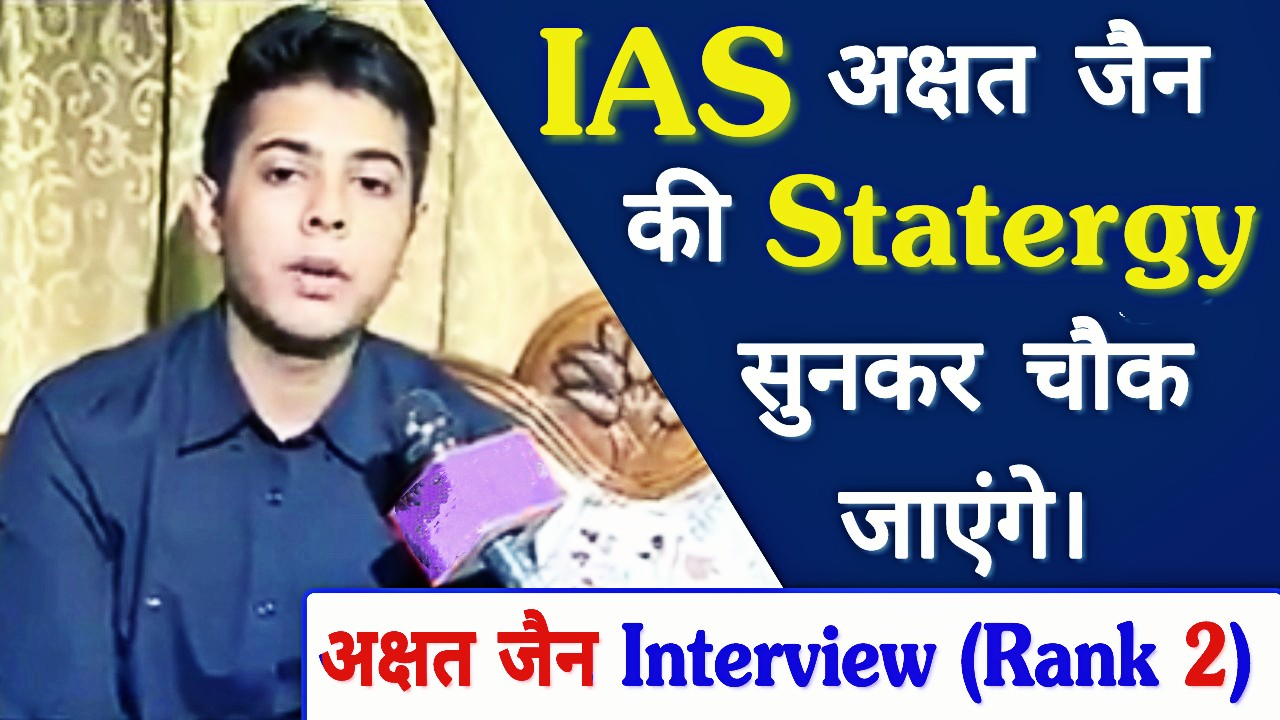 Akshat jain ias, Akshat jain strategy, Akshat jain wikipedia, Akshat jain optional, Akshat jain marksheet, Akshat jain upsc, Akshat jain date of birth, Akshat jain marks, Akshat jain optional subject, Akshat jain anthropology strategy, Akshat jain interview, Akshat jain coaching, Akshat jain wiki, Akshat jain upsc strategy, Akshat jain age, Akshat jain biography, Akshat jain caste, Akshat jain ias,
