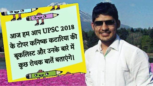 kanishk katariya book list,  kanishak kataria book list upsc,  kanishk katariya book , kanishk katariya book l, kanishk katariya book list, kanishk kataria book list, kanishk kataria books, kanishak kataria, upsc topper, upsc,