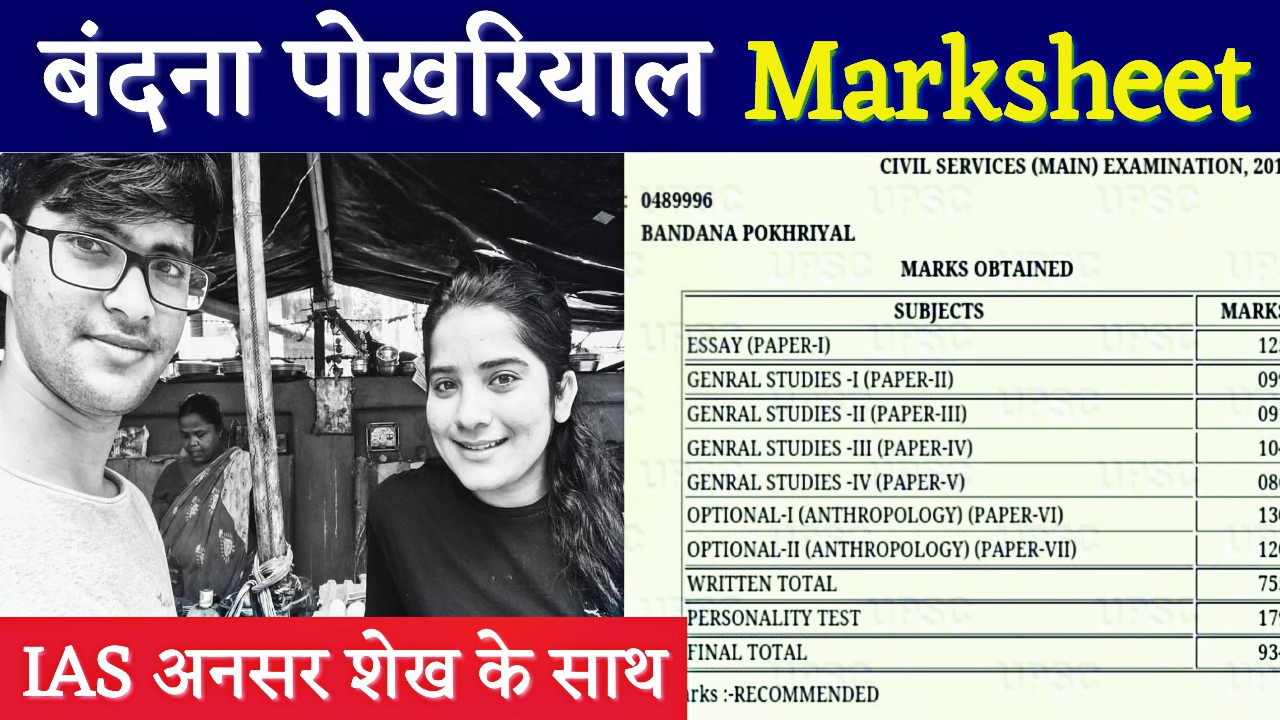 Bandana Pokhriyal marksheet, UPSC topper 2015 Bandana Pokhriyal Marksheet , Bandana Pokhriyal mains Marksheet, Bandana Pokhriyal marks, Bandana Pokhriyal marks 2016, Bandana Pokhriyal prelims marks, Upsc marks of Bandana Pokhriyal , Bandana Pokhriyal Optional Subject marksheet, Bandana Pokhriyal marksheet upsc, Bandana Pokhriyal optional subject,