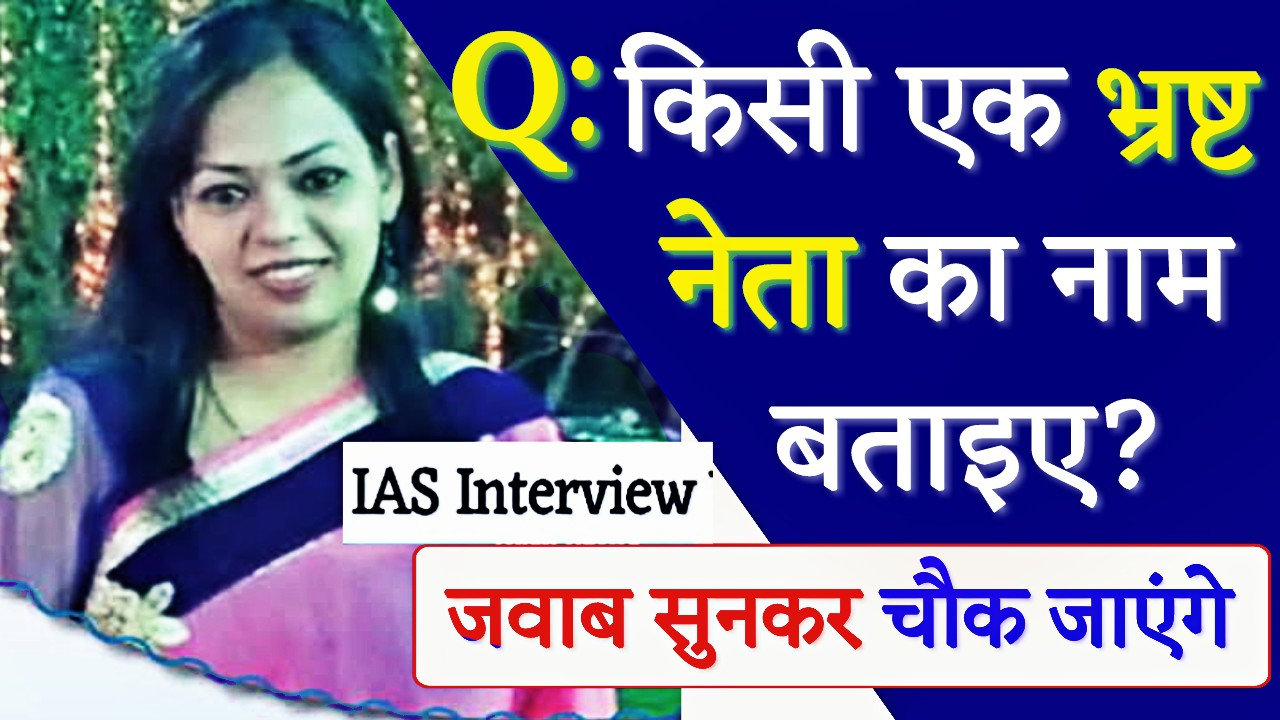 ias Interview, ias Interview questions, ias, ias interview questions in hindi, ias interview 2017, ips kaise bane, ias question, ias interview question, ias interview in english, upsc interview, ias interview videos, upsc, ips interview, upsc mock interview, true news, ips, ias interview, ias interview questions, ias interview questions in kannada, ias interview questions and answers pdf, ias interview questions 2018, ias topper 2018, ias interview in hindi, UPSC, SSC, PCS, IPS