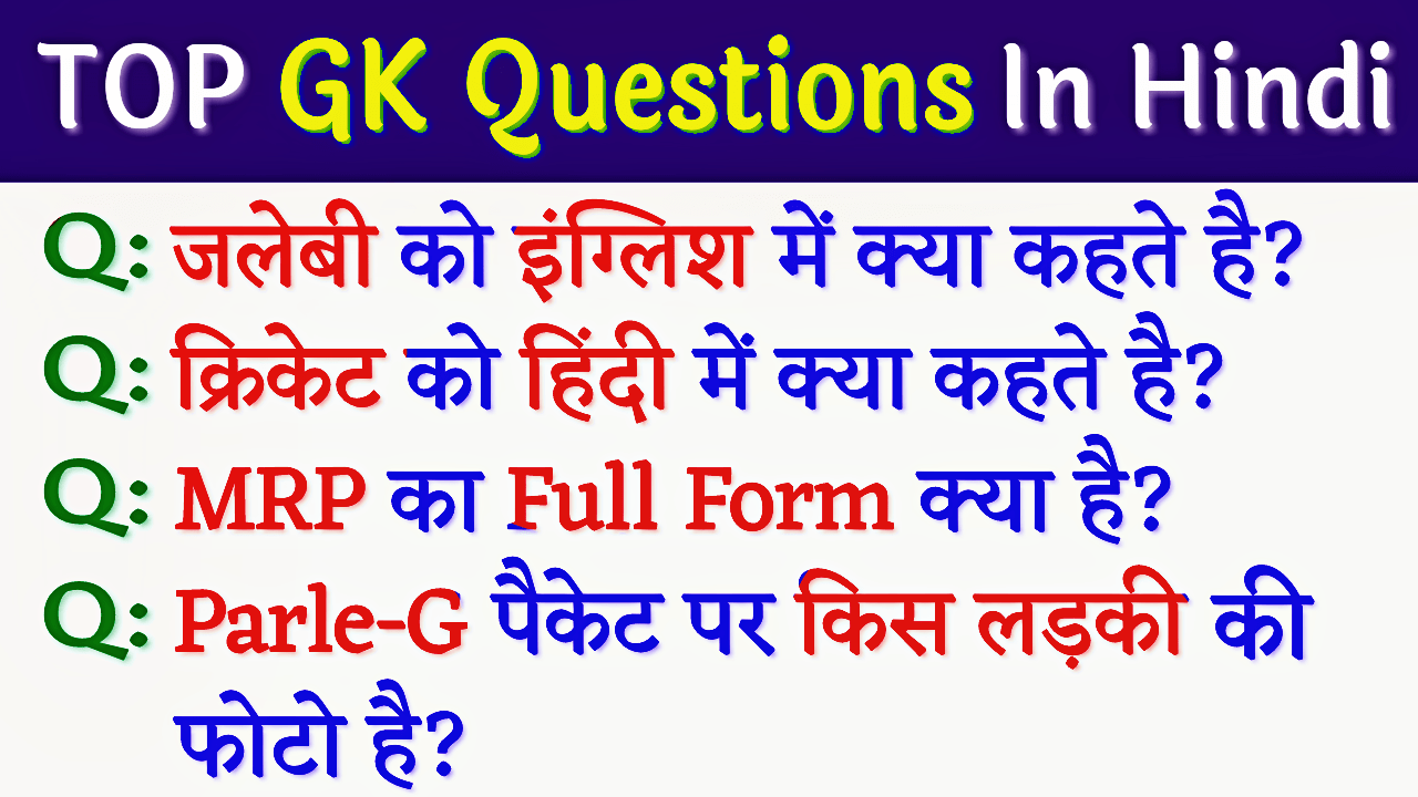 Important General Knowledge Question, top gk questions, Ias interview questions, general knowledge questions and answers, general knowledge quiz, top gk, gk question, gk tricks, gktoday, gk questions, general knowledge, current affairs, current gk 2018, current gk 2019, competitive exams Quiz, gk for competitive exam, gk competitive exam quiz, gk qna, funny quiz qna
