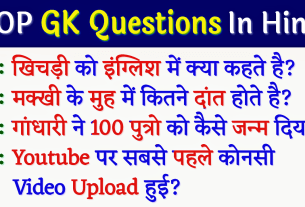 Remove term: current affairs current affairsRemove term: current gk 2018 current gk 2018Remove term: general knowledge general knowledgeRemove term: general knowledge questions and answers general knowledge questions and answersRemove term: general knowledge quiz general knowledge quizRemove term: gk gkRemove term: gk question gk questionRemove term: gk questions gk questionsRemove term: gk tricks gk tricksRemove term: gktoday gktodayRemove term: how gk training how gk trainingRemove term: how to pass cdl general knowledge test how to pass cdl general knowledge testRemove term: ias interview ias interviewRemove term: ias Interview questions ias Interview questionsRemove term: ias interview questions in english ias interview questions in englishRemove term: ias interview questions in telugu ias interview questions in teluguRemove term: Most Important General Knowledge Question Most Important General Knowledge QuestionRemove term: top gk questions top gk questionsRemove term: why gk is important why gk is importan