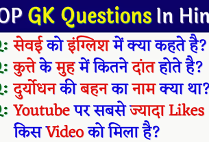 Most Important General Knowledge Question, top gk questions, Ias interview questions, general knowledge questions and answers, general knowledge quiz, how to pass cdl general knowledge test, ias interview questions, ias interview questions in telugu, ias interview questions in english, gk, gk question, gk tricks, gktoday, gk questions, why gk is important, how gk training, general knowledge, current affairs, current gk 2018, ias interview