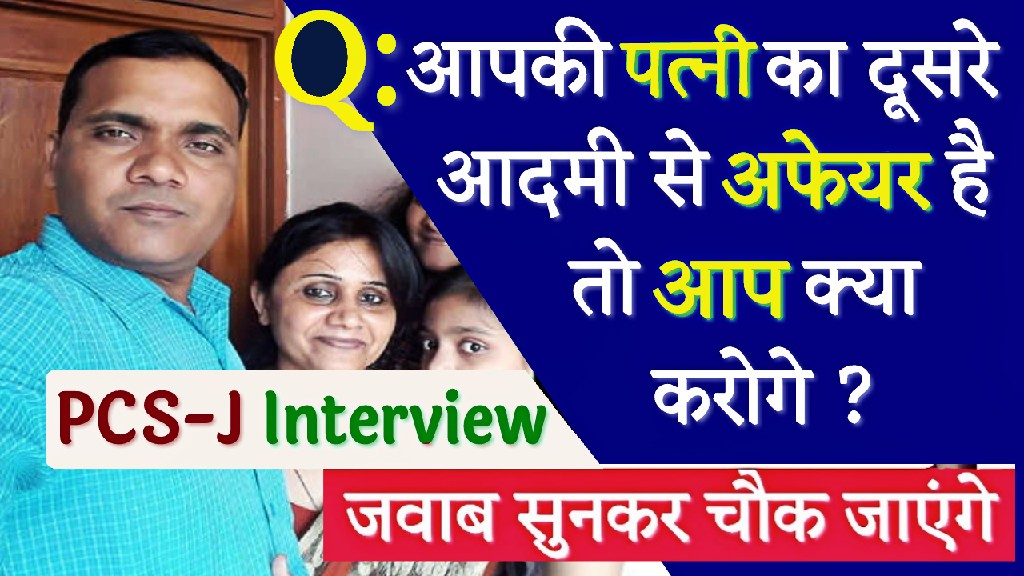 PCS interview in hindi