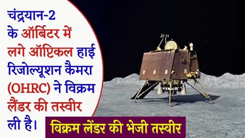 Chandrayan 2 landing ' Sivan isro, Chandrayan 2 live updates, gagan yan, thermal image, vikram lander image, isro sivan, nasa on chandrayan 2, chandrayan 2 news in hindi, isro latest news , why chandrayan 2 failed, Vikram lander and pragran rover , thermal image of Vikram lander, k sivan, chandrayan 2 news, chandrayan 2 live, who is Vikram lander, chandrayan 2 video, chandrayan 2 failed