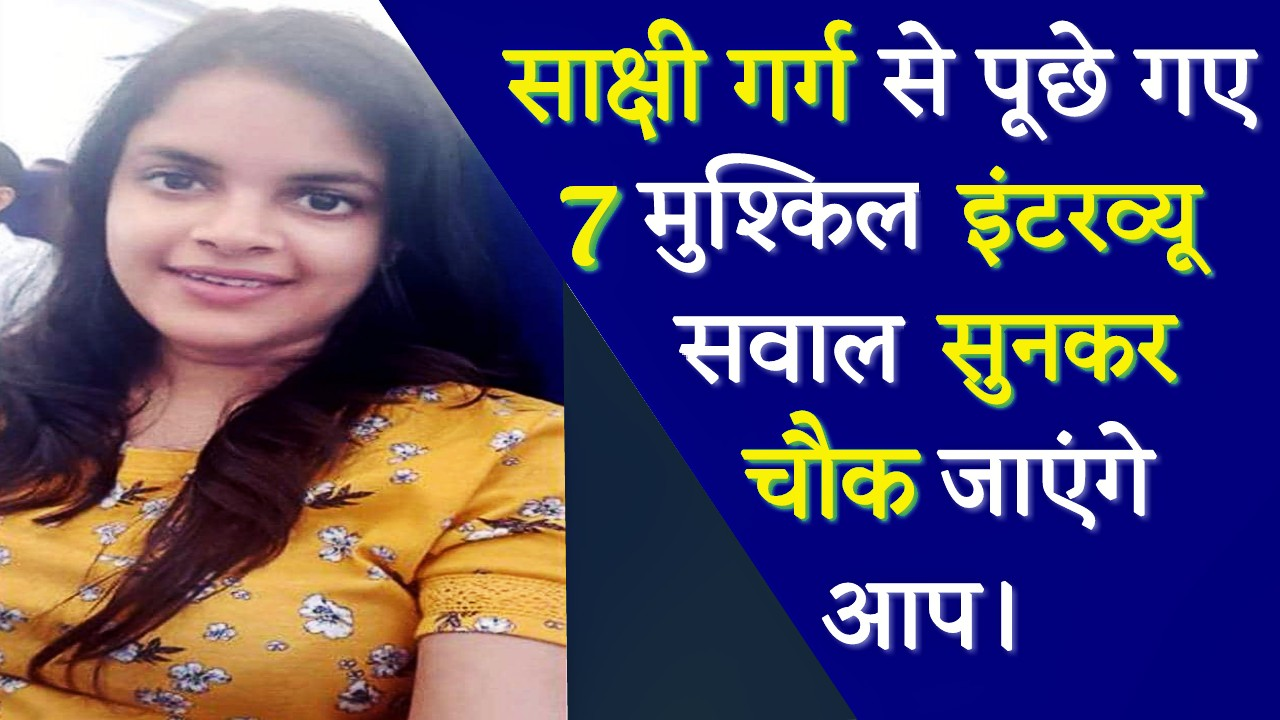 sakshi garg interview question, sakshi garg interview marks, sakshi garg interview feedback, sakshi garg interview download, sakshi garg interview questions, sakshi garg ias interview, sakshi garg, sakshi garg interview, Sakshi Garg ias officer, sakshi garg ias, sakshi garg strategy, sakshi garg biography, sakshi garg ias marks, sakshi garg mark, sakshi garg marks, sakshi garg ias mark, ias sakshi garg interview, ias sakshi garg ka interview, sakshi garg upsc, ias, upsc