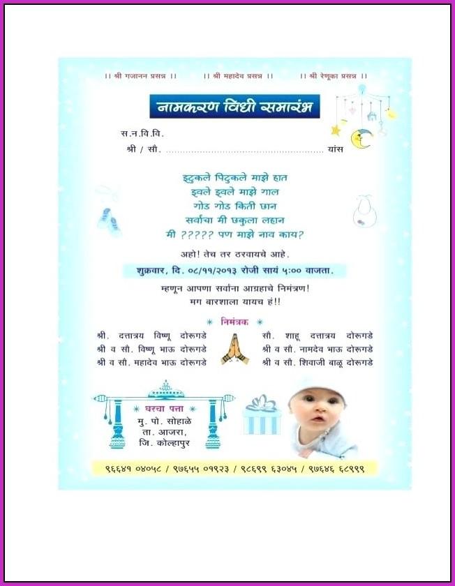 Birthday Invitation Templates In Marathi