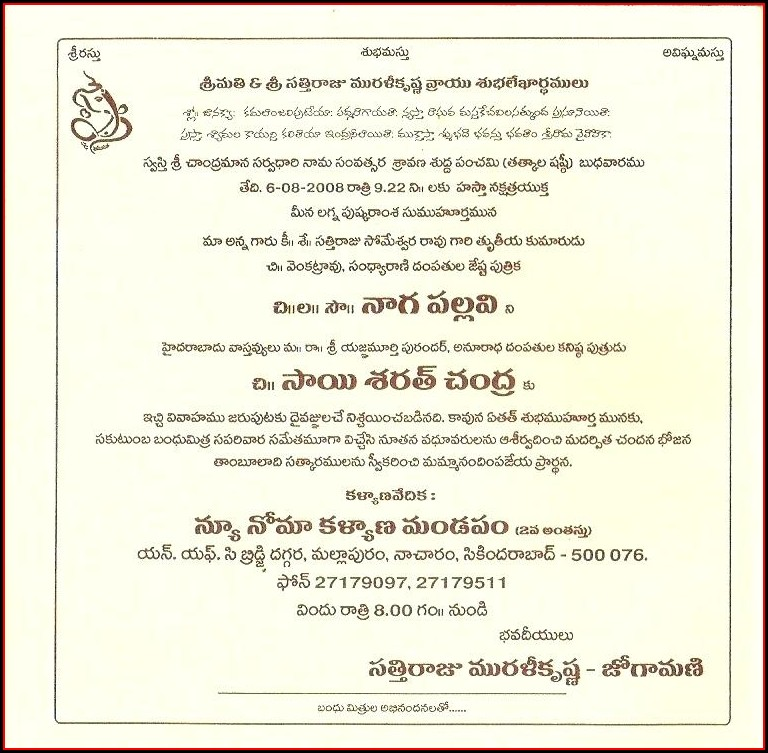 Hindu Wedding Invitation Templates For Friends