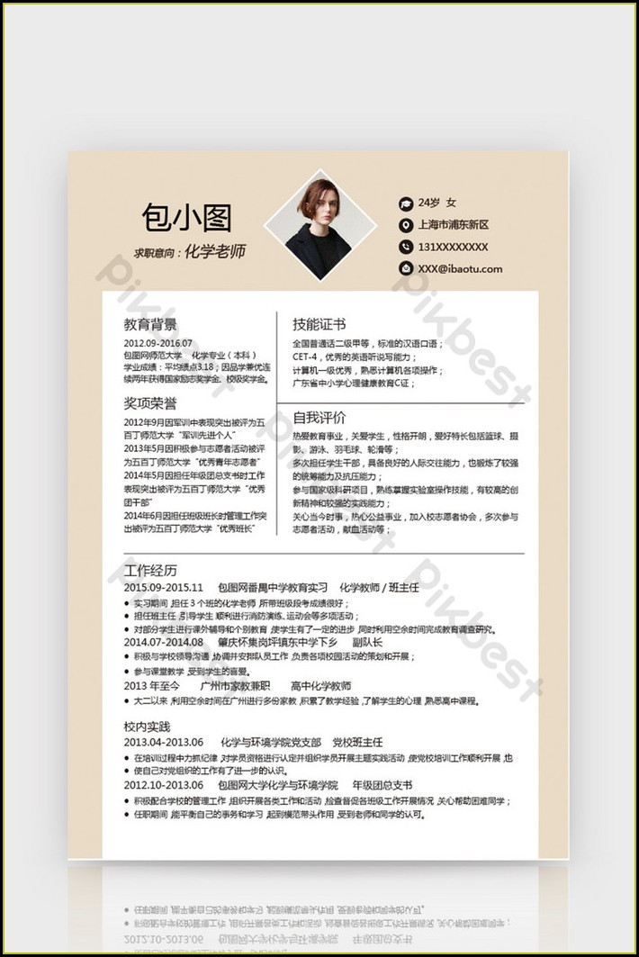 Teacher Resume Template Word Free Download