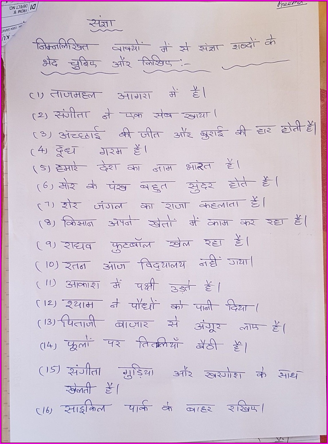 3rd Grade Hindi Worksheets