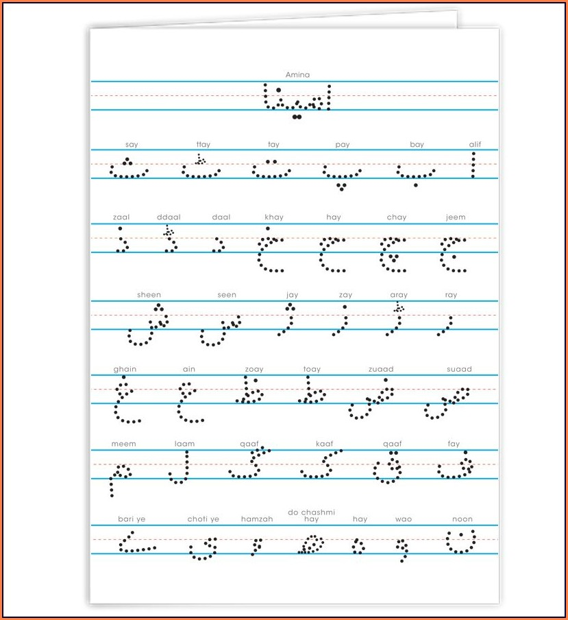 Free Preschool Worksheets Urdu
