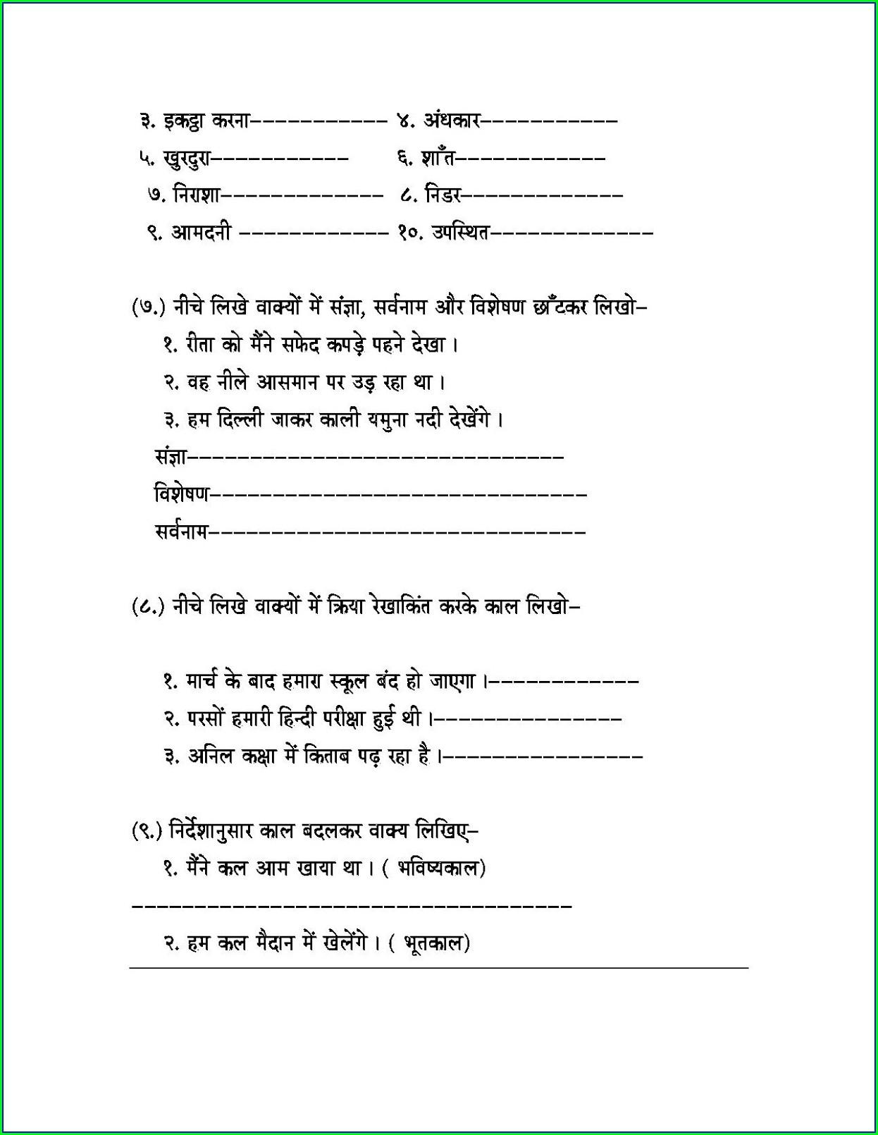 Printable Visheshan Worksheet For Class 3