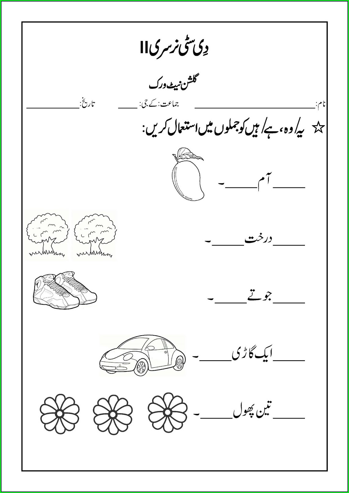 Worksheet For Kindergarten Urdu