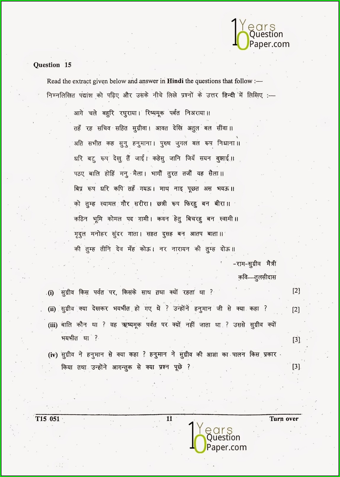 Comprehension Passage In Hindi For Grade 6