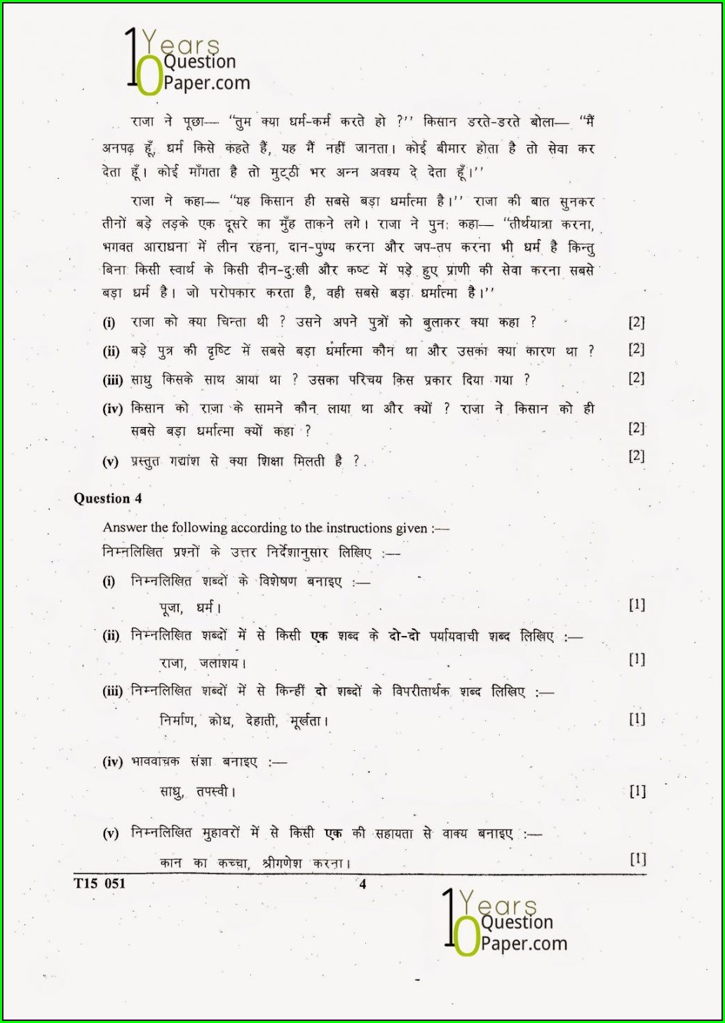 Comprehension Passages In Hindi For Grade 7