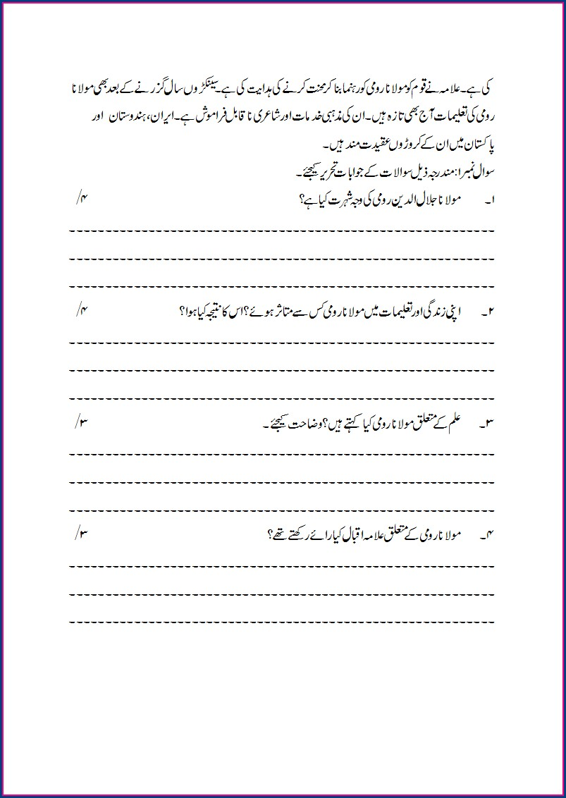 Comprehension Passages In Urdu For Grade 1