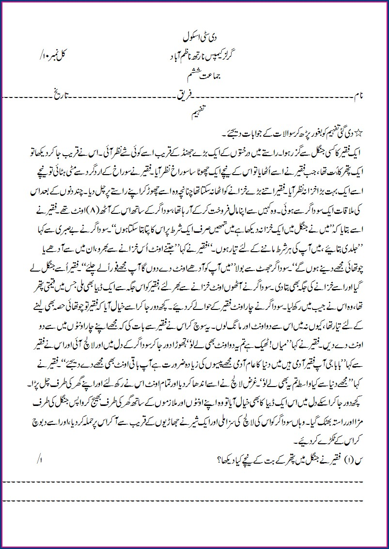 Comprehension Passages In Urdu For Grade 6
