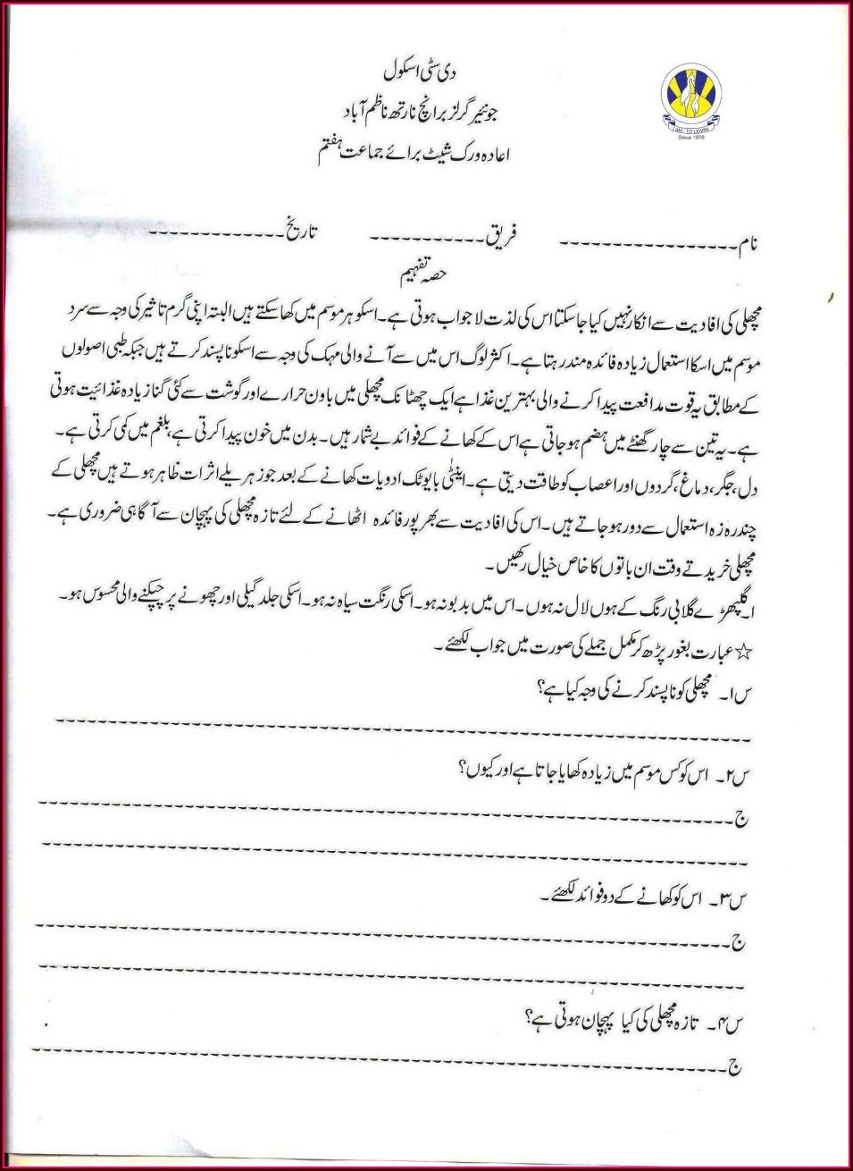 First Grade Urdu Comprehension Worksheets For Grade 1 Pdf