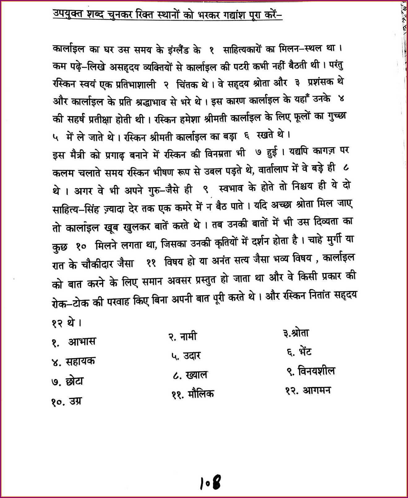 Hindi Comprehension Worksheets For Grade 6