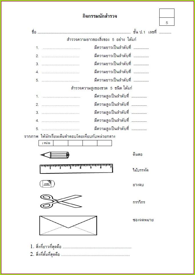 Math Worksheet For Grade 1 Length