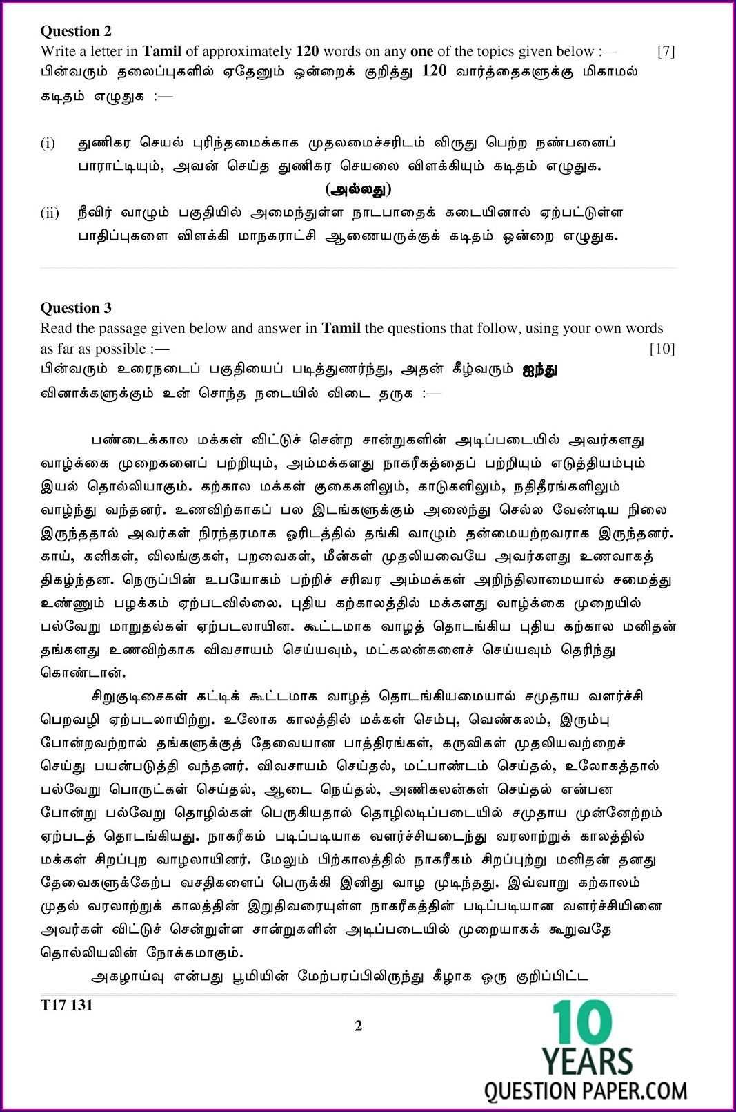 Tamil Comprehension Passages With Questions For Grade 10