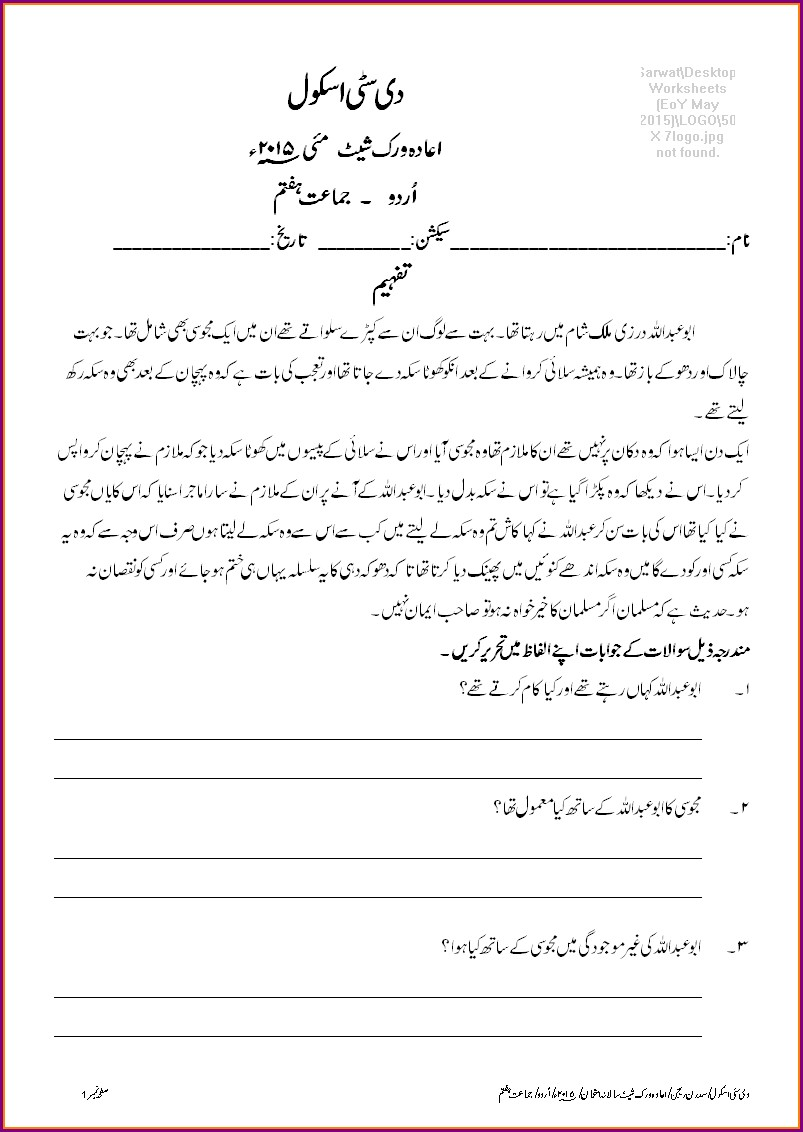 Urdu Comprehension Worksheets For Grade 1 Pdf