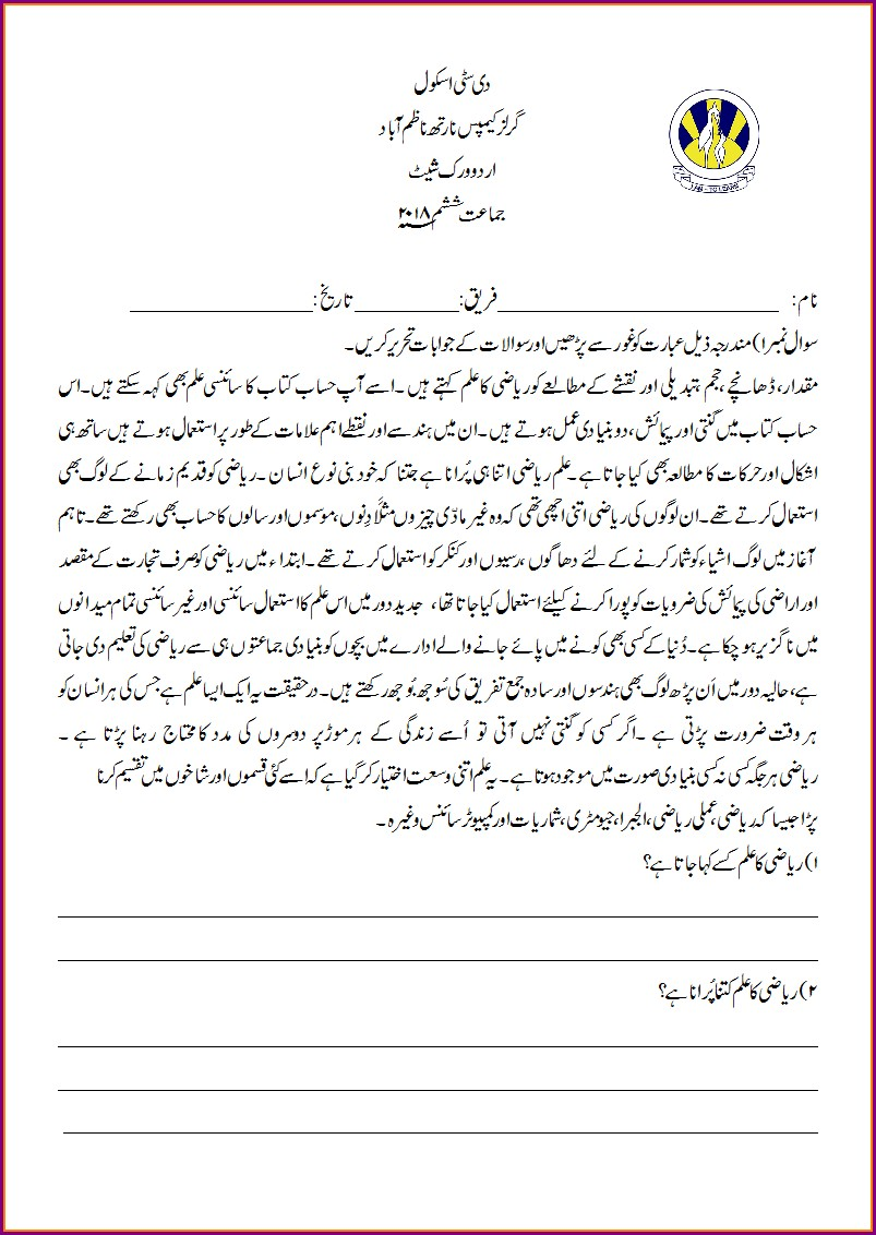 Urdu Comprehension Worksheets For Grade 1