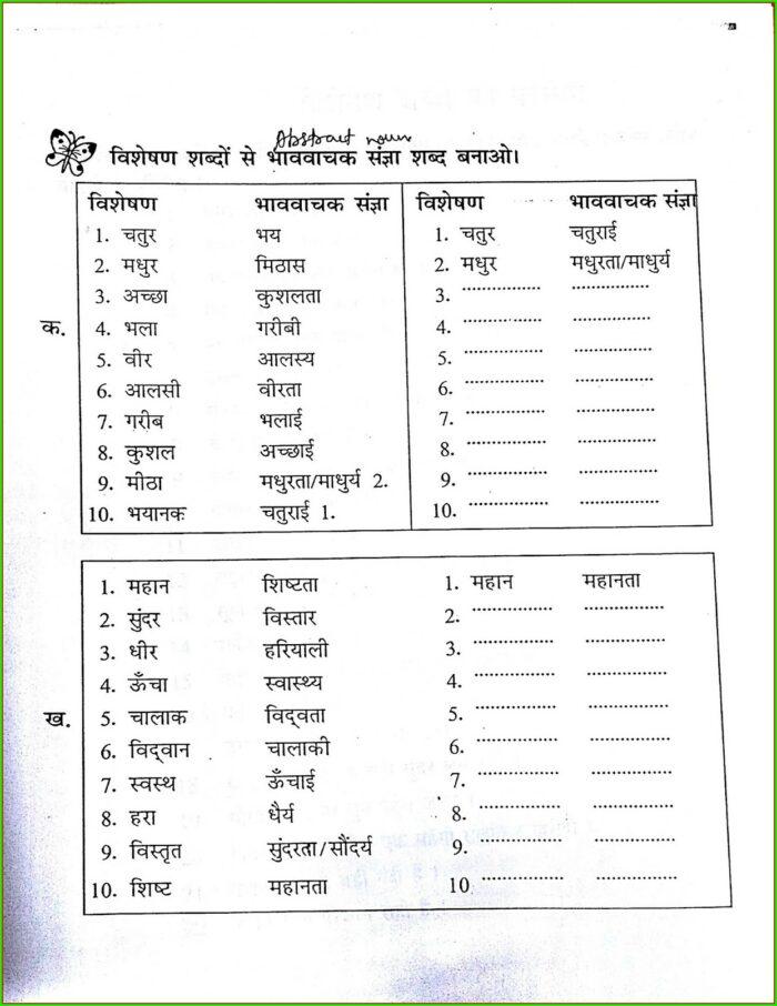 Grade 3 Hindi Grammar Worksheets
