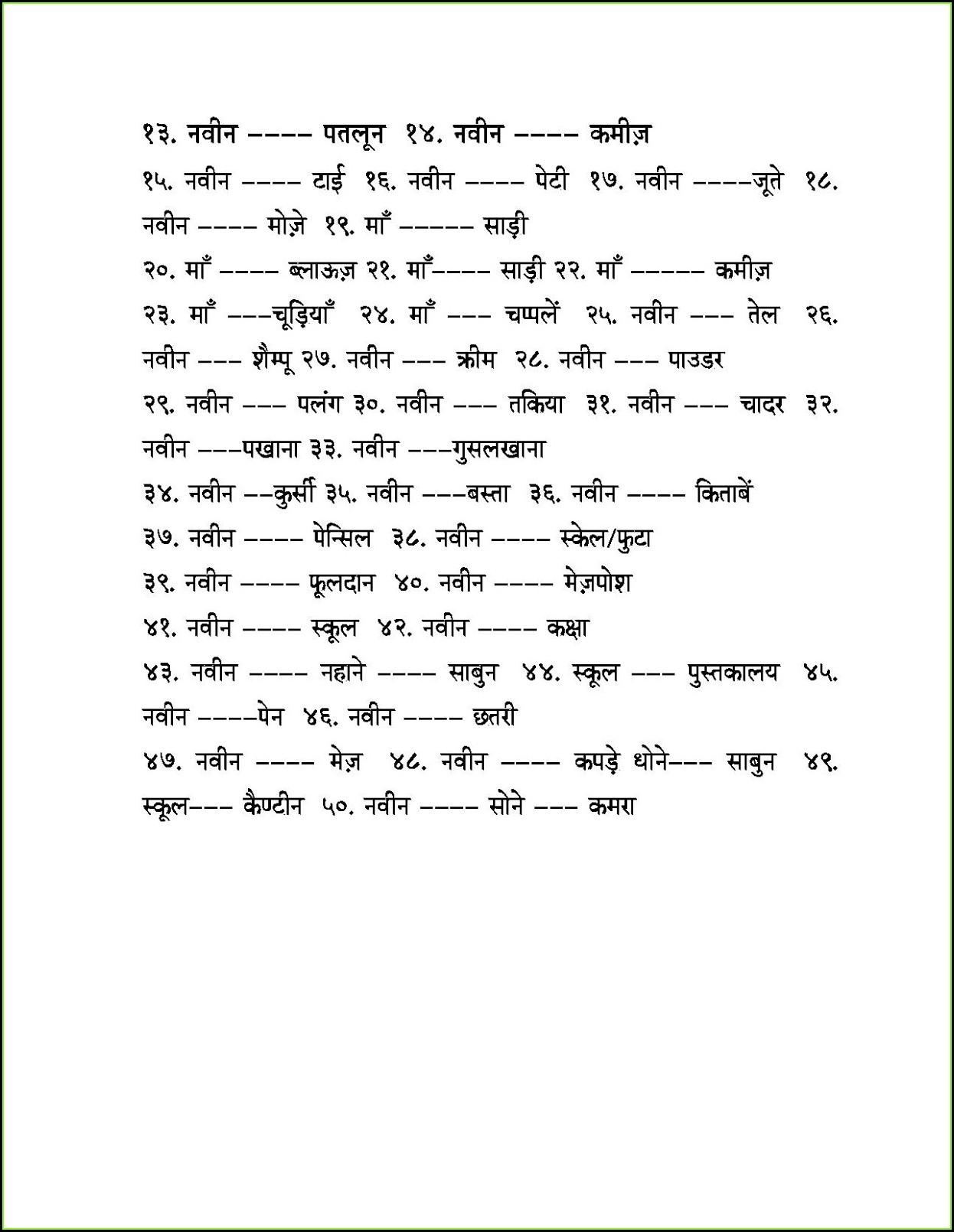 Grade 5 Hindi Worksheet For Class 5