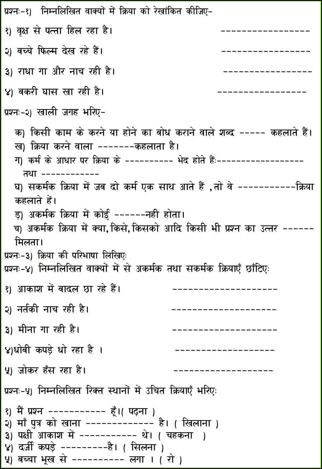 Hindi Grammar Kriya Worksheet For Class 5