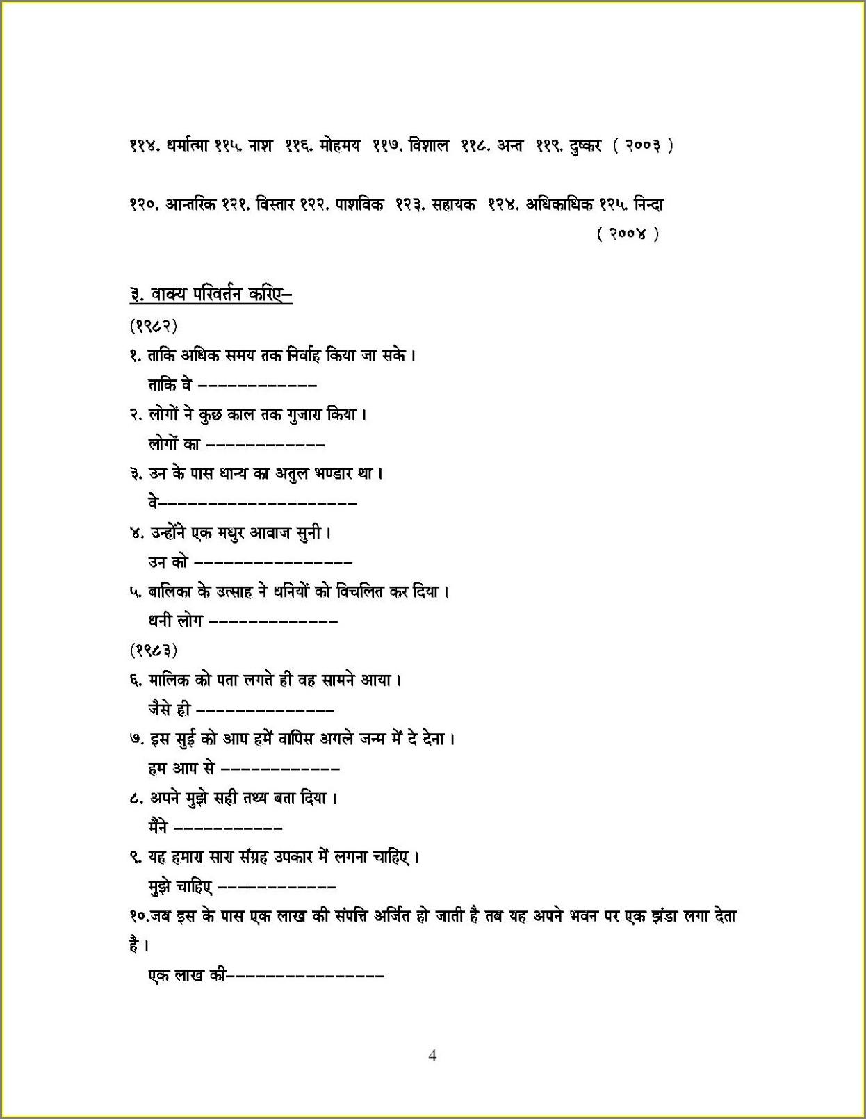 Hindi Grammar Worksheet For Grade 5