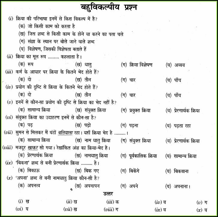 Hindi Kriya Worksheet For Class 5