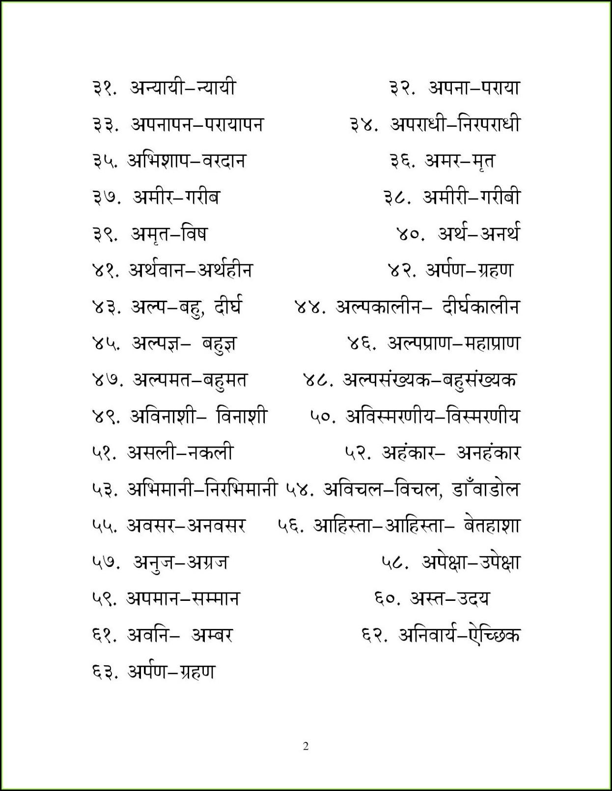 Hindi Ling Badlo Worksheet For Class 5