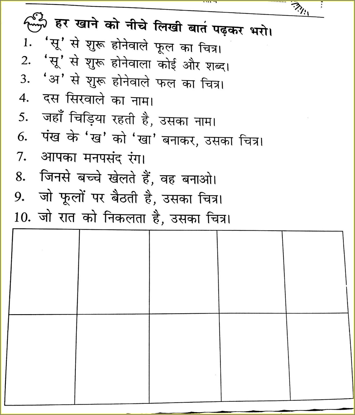 Hindi Pronouns Worksheet For Grade 5