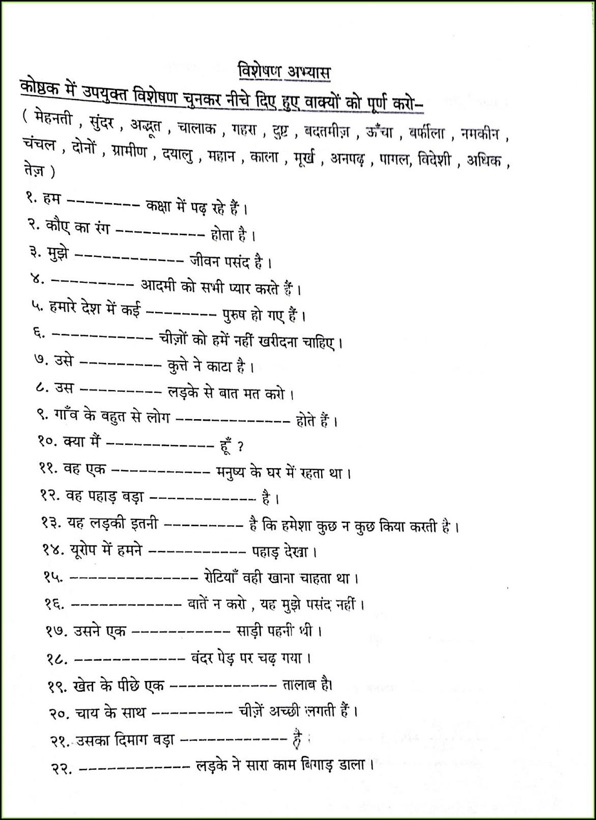 Grade 1 Hindi Worksheet For Class 1 Worksheet Resume