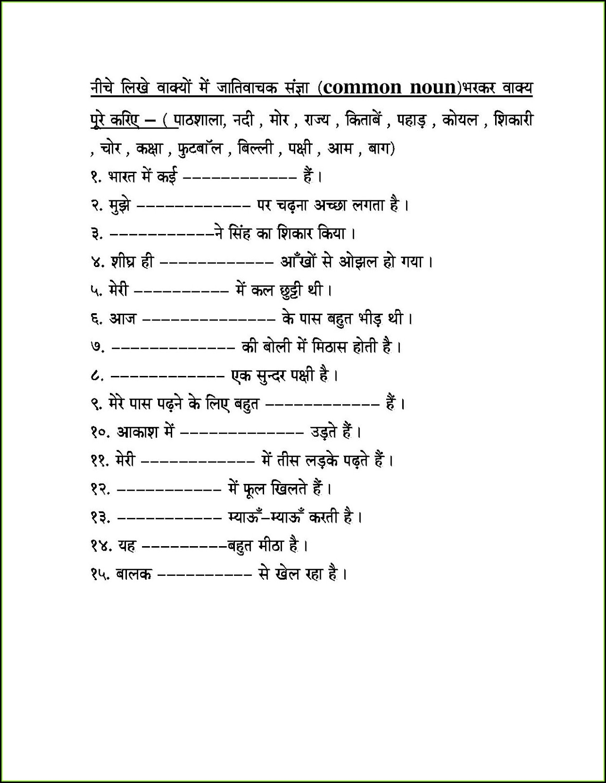 Hindi Vyakaran Worksheet For Class 5