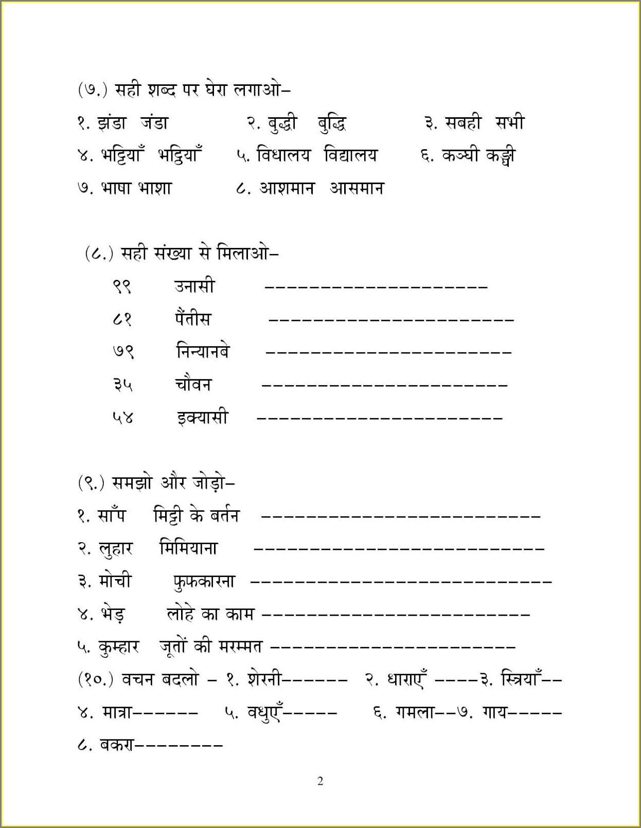 Hindi Worksheets For Grade 5 Cbse