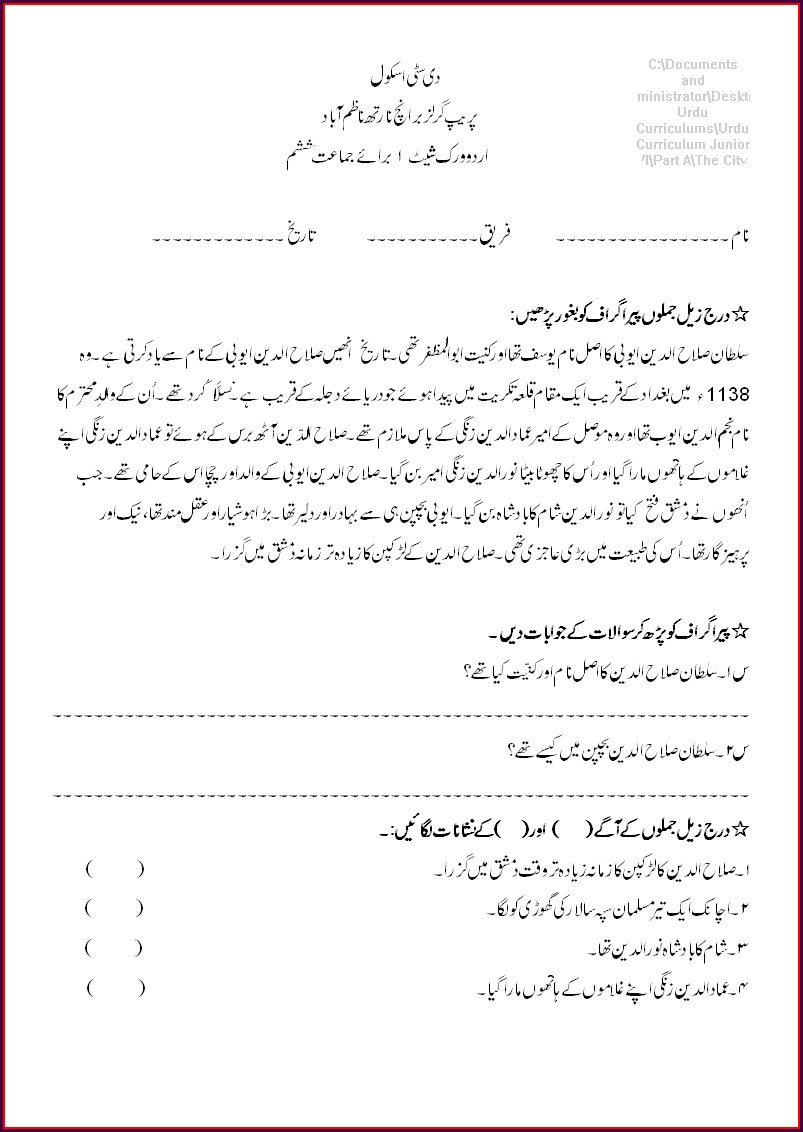 Urdu Comprehension Worksheet For Grade 1