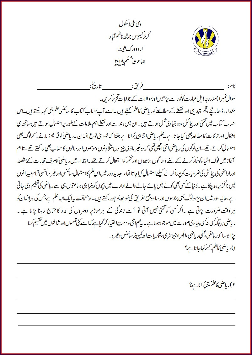 Urdu Comprehension Worksheet For Grade 2