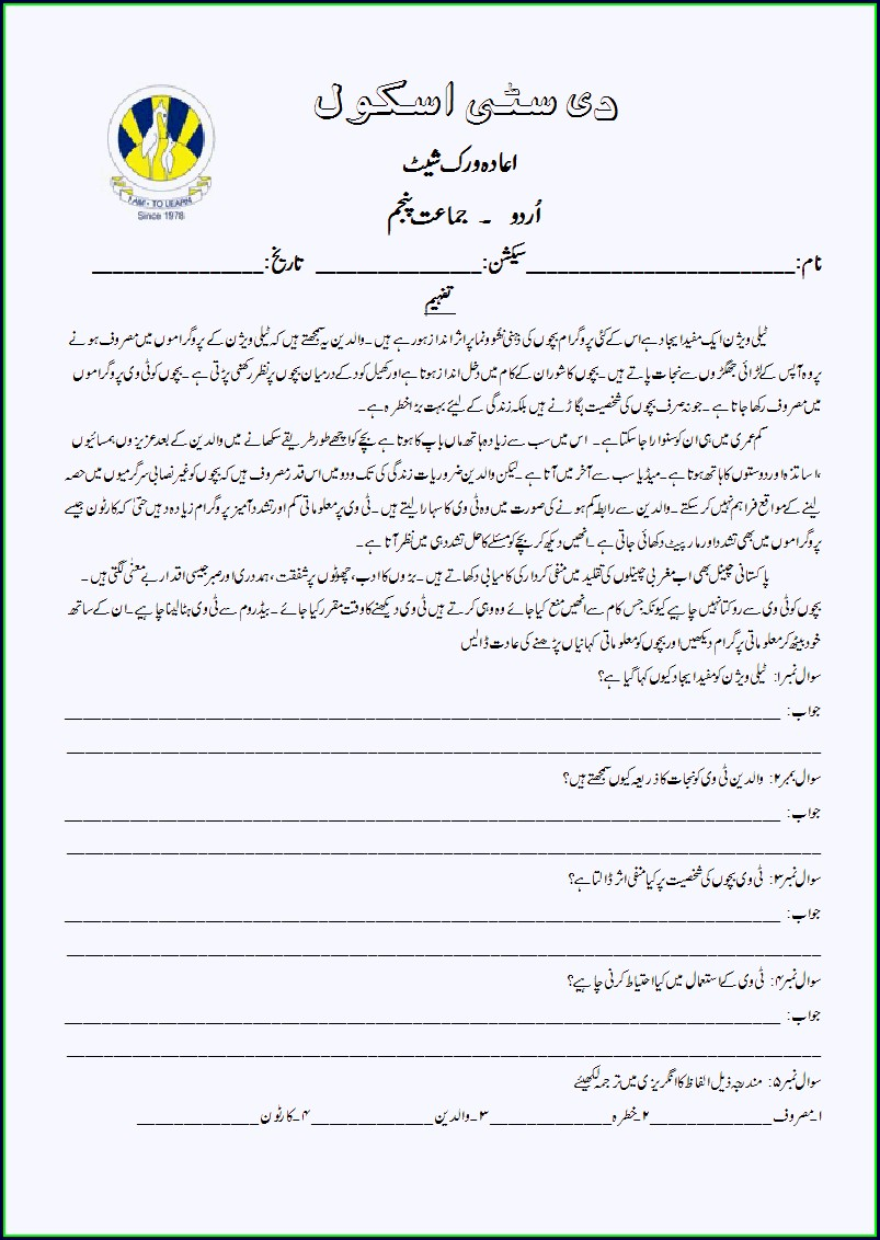 Urdu Comprehension Worksheets For Grade 4 Pdf